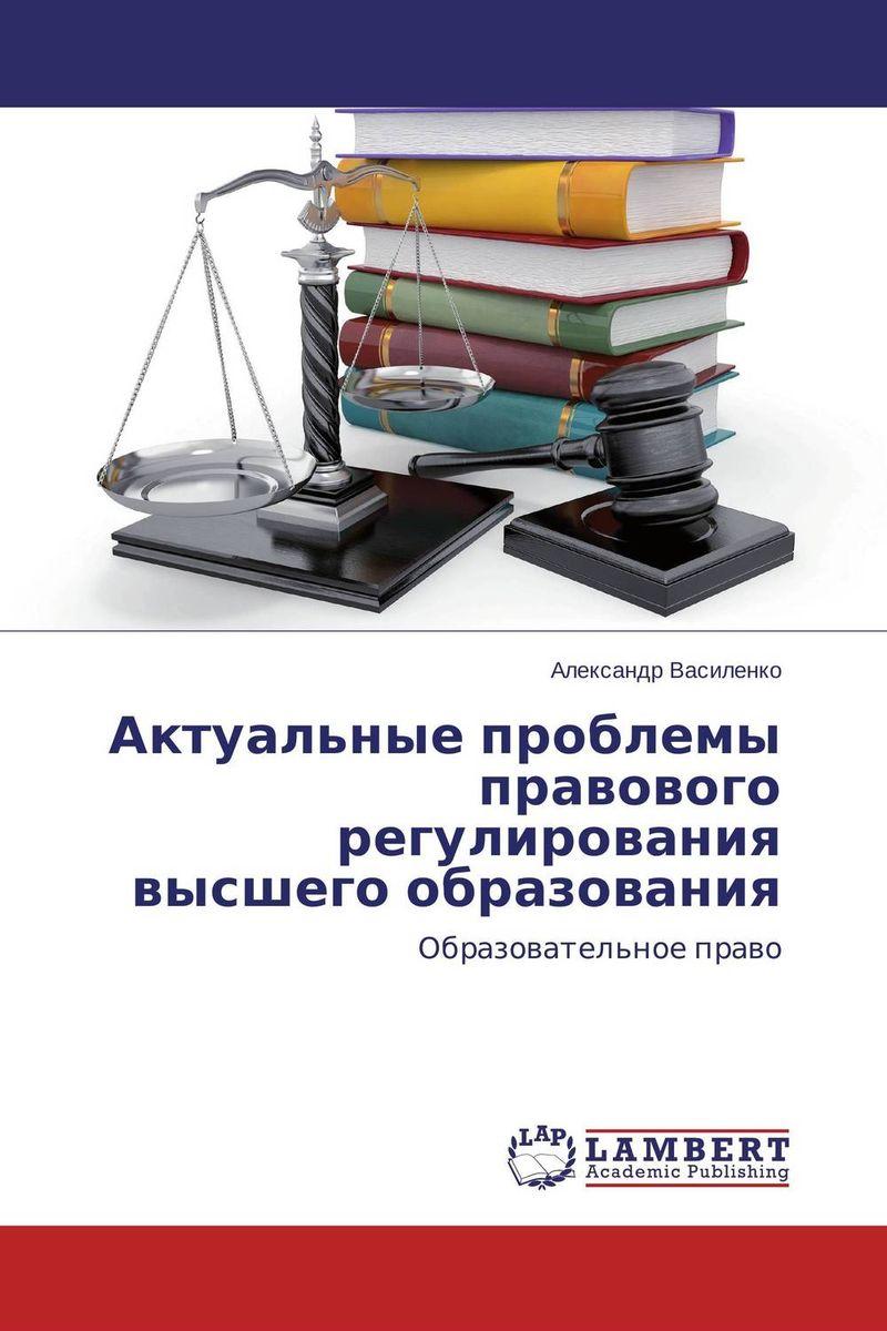 Актуальные проблемы правового регулирования высшего образования