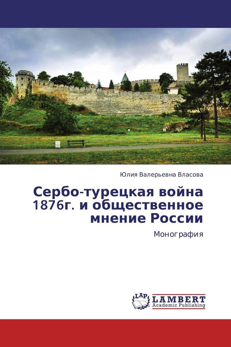Сербо-турецкая война 1876г. и общественное мнение России