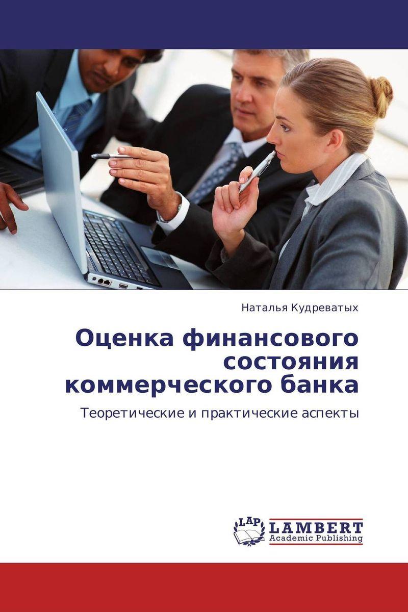 Оценка финансового состояния коммерческого банка
