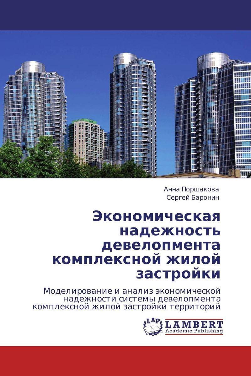 Экономическая надежность девелопмента комплексной жилой застройки жилой комплекс дом уралоблсовета