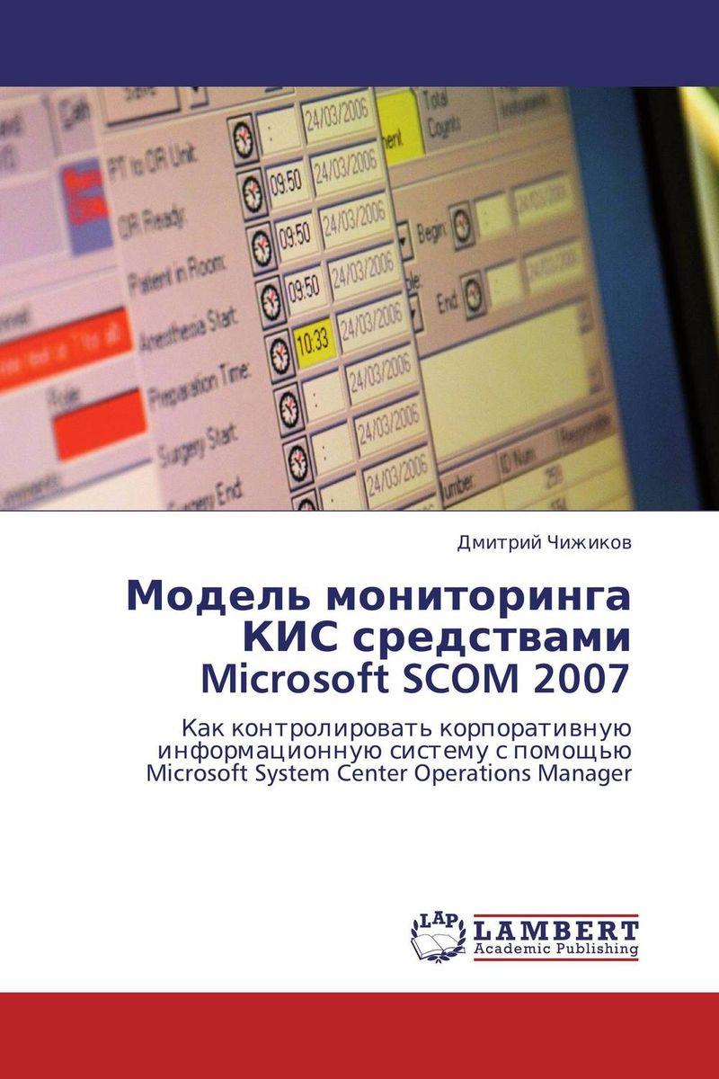 Модель мониторинга КИС средствами Microsoft SCOM 2007 system center operations manager 2007 unleashed