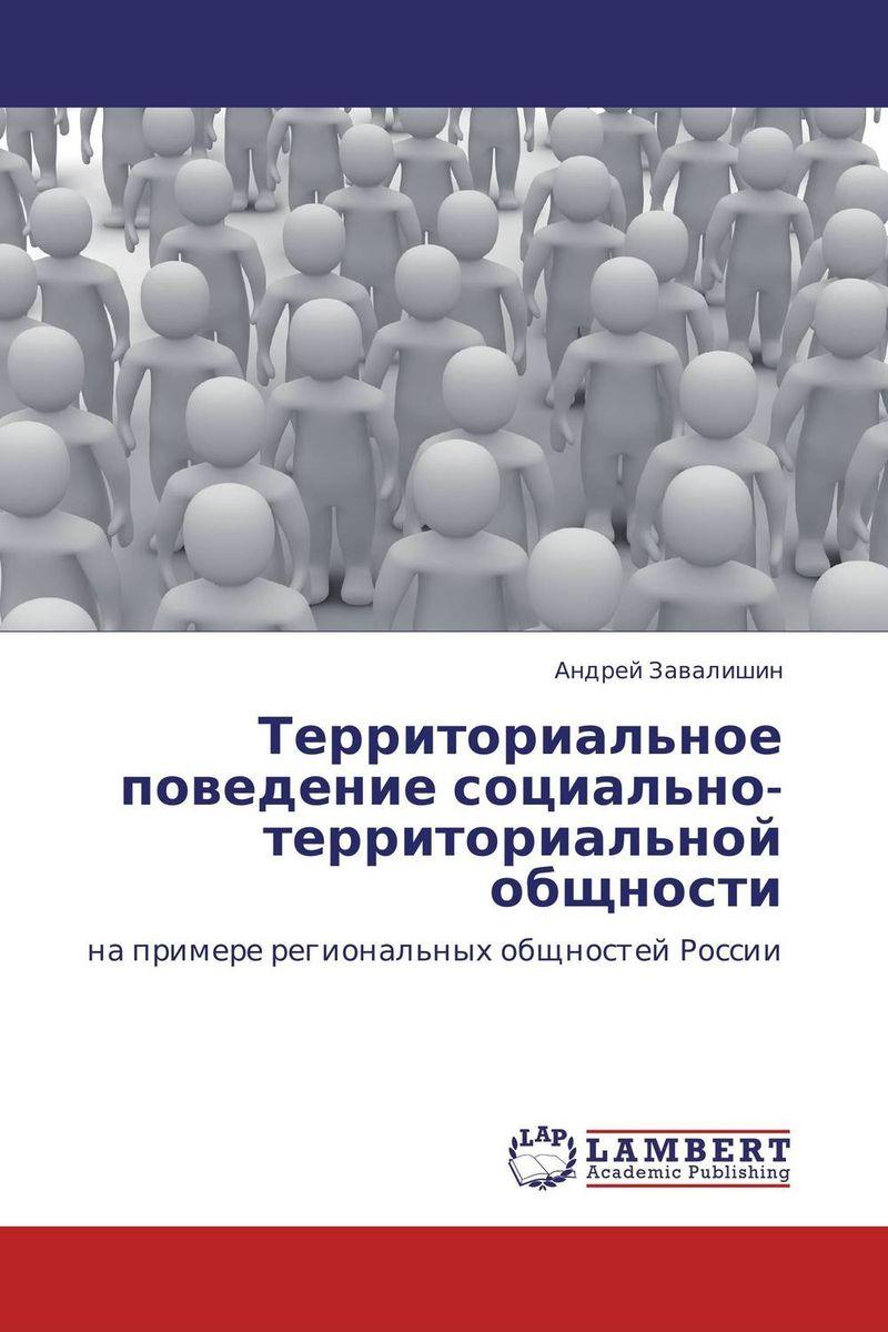 Территориальное поведение социально-территориальной общности