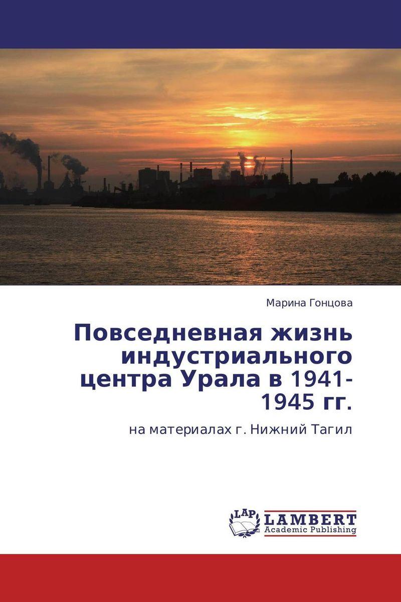 Повседневная жизнь индустриального центра Урала в 1941-1945 гг. бутыль пластиковый нижний тагил