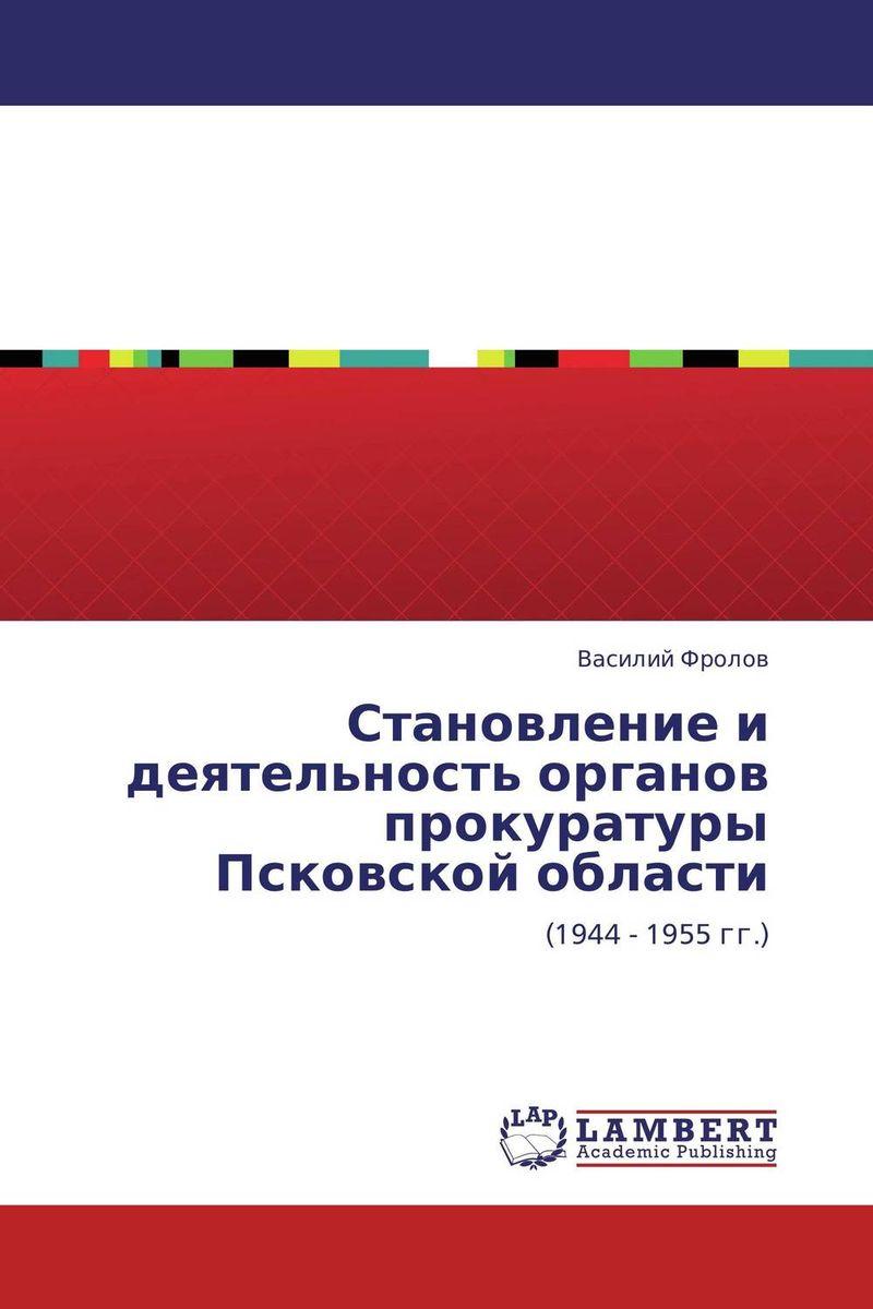 Становление и деятельность органов прокуратуры Псковской области