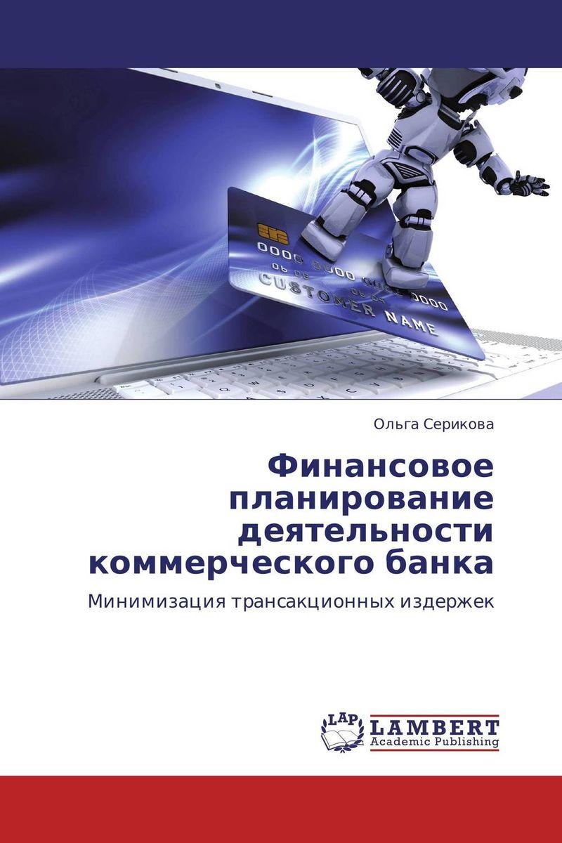 Финансовое планирование деятельности коммерческого банка