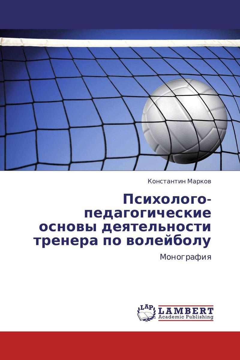 Психолого-педагогические основы деятельности тренера по волейболу