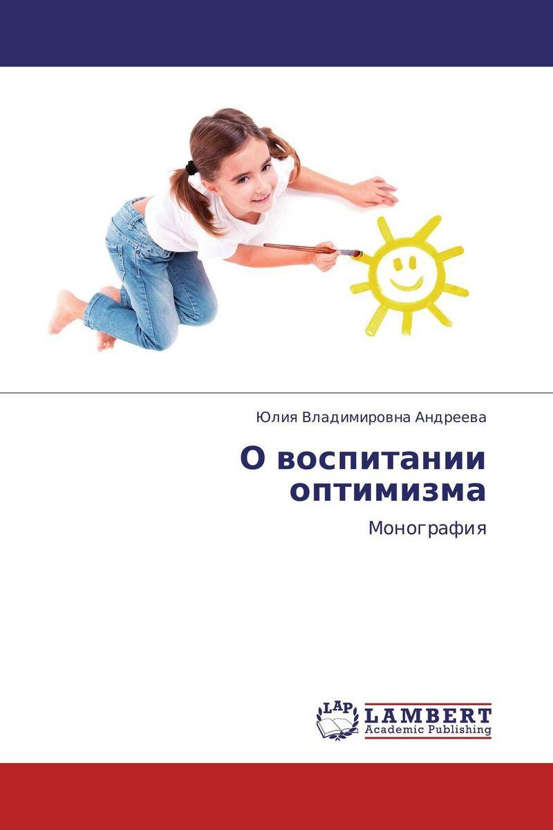 цены О воспитании оптимизма