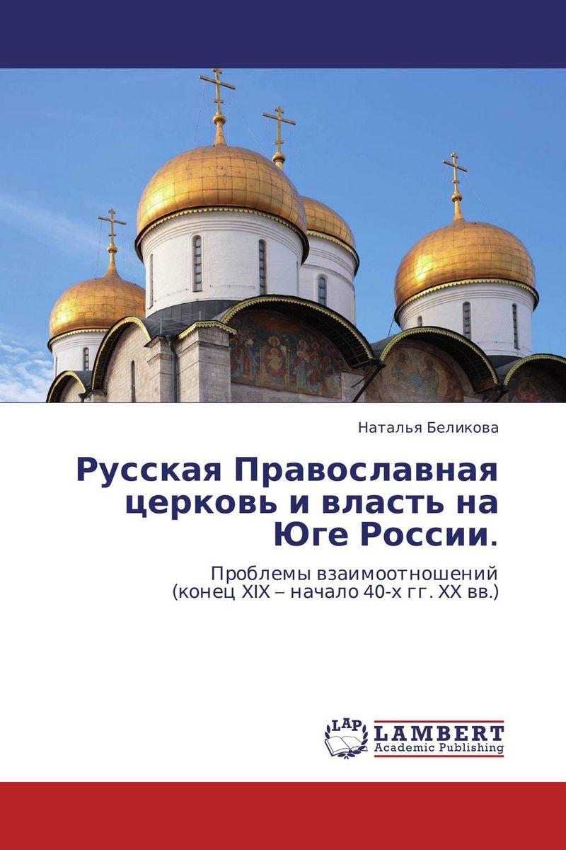Русская Православная церковь и власть на Юге России. дом дачу купить дешево на юге россии