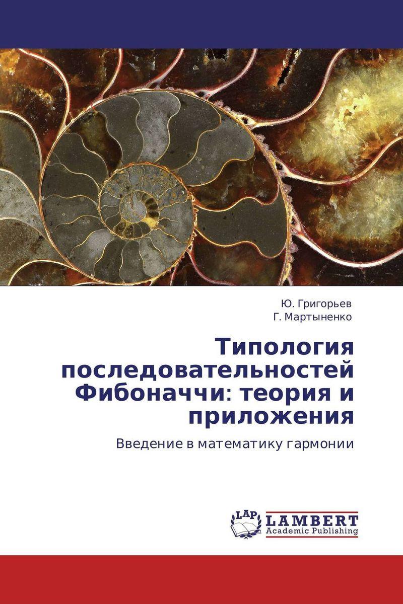 Скачать Типология последовательностей Фибоначчи: теория и приложения быстро