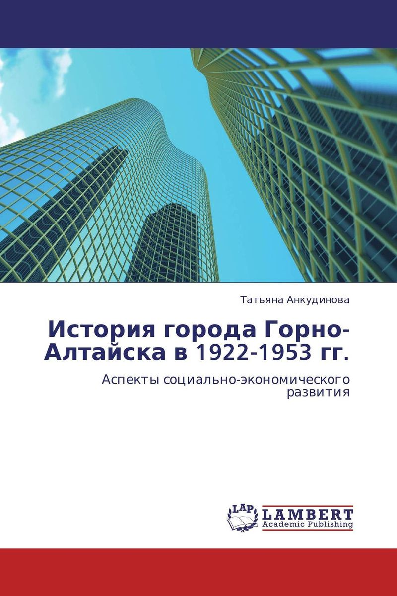 История города Горно-Алтайска в 1922-1953 гг. михаил кобрин в руках сталина барановичская область 1944 1953 гг