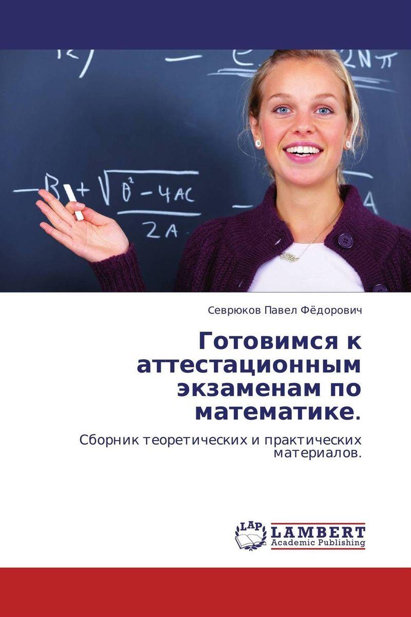 Готовимся к аттестационным экзаменам по математике. кочагин в егэ 2012 математика сборник заданий