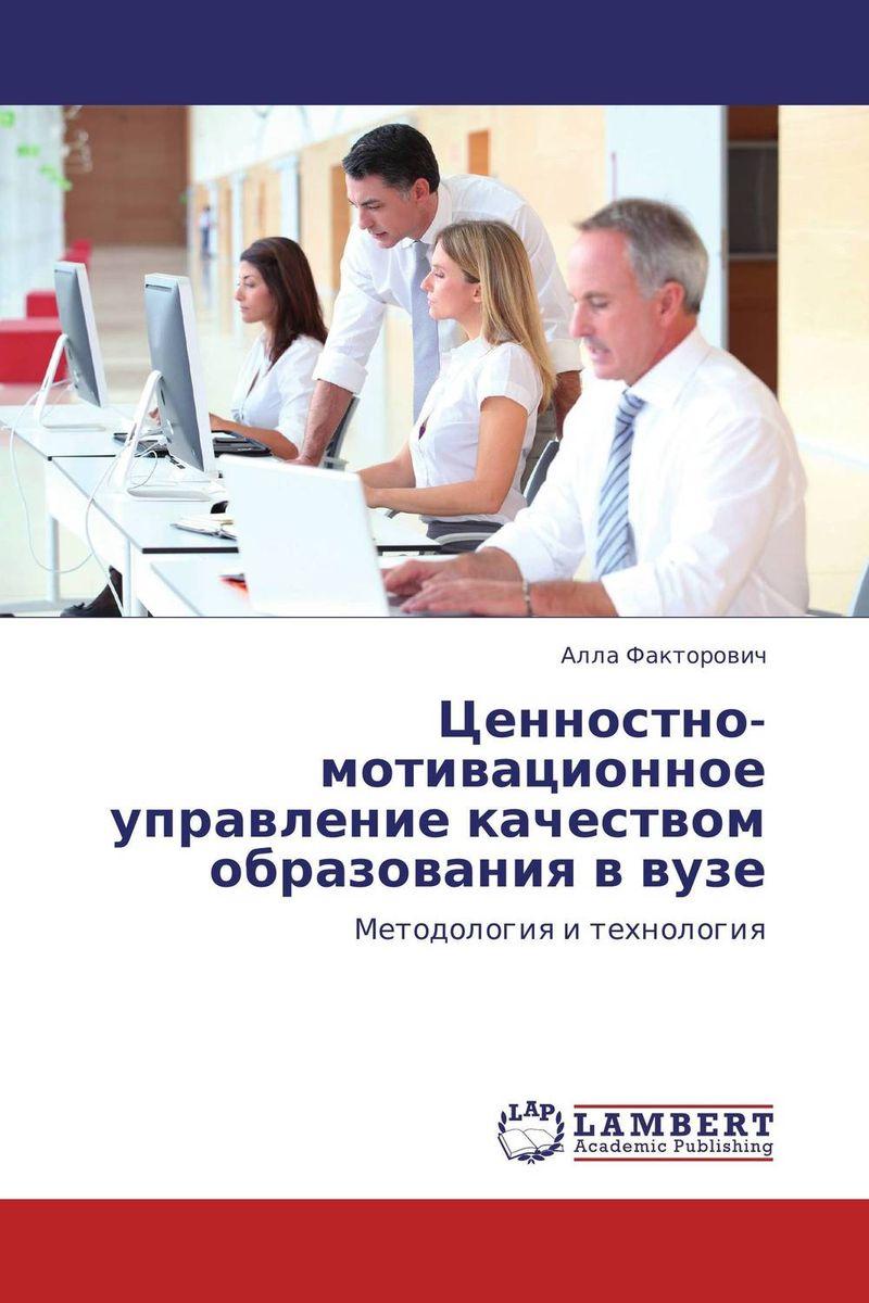 Ценностно-мотивационное управление качеством образования в вузе
