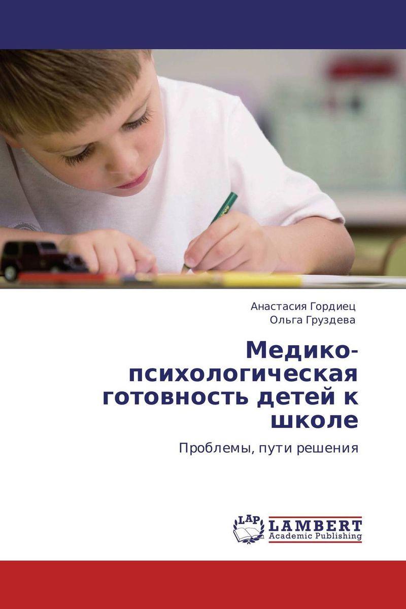 Медико-психологическая готовность детей к школе