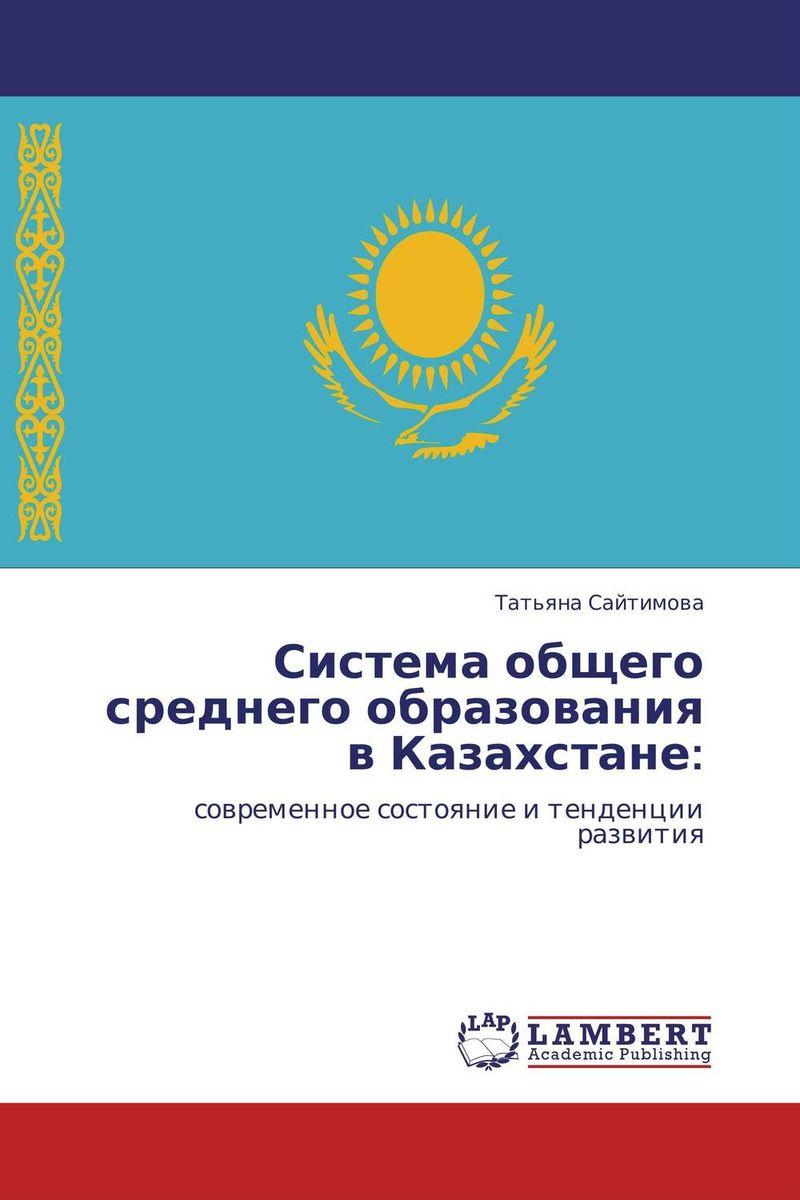 Система общего среднего образования в Казахстане: в казахстане мини клубни картофеля