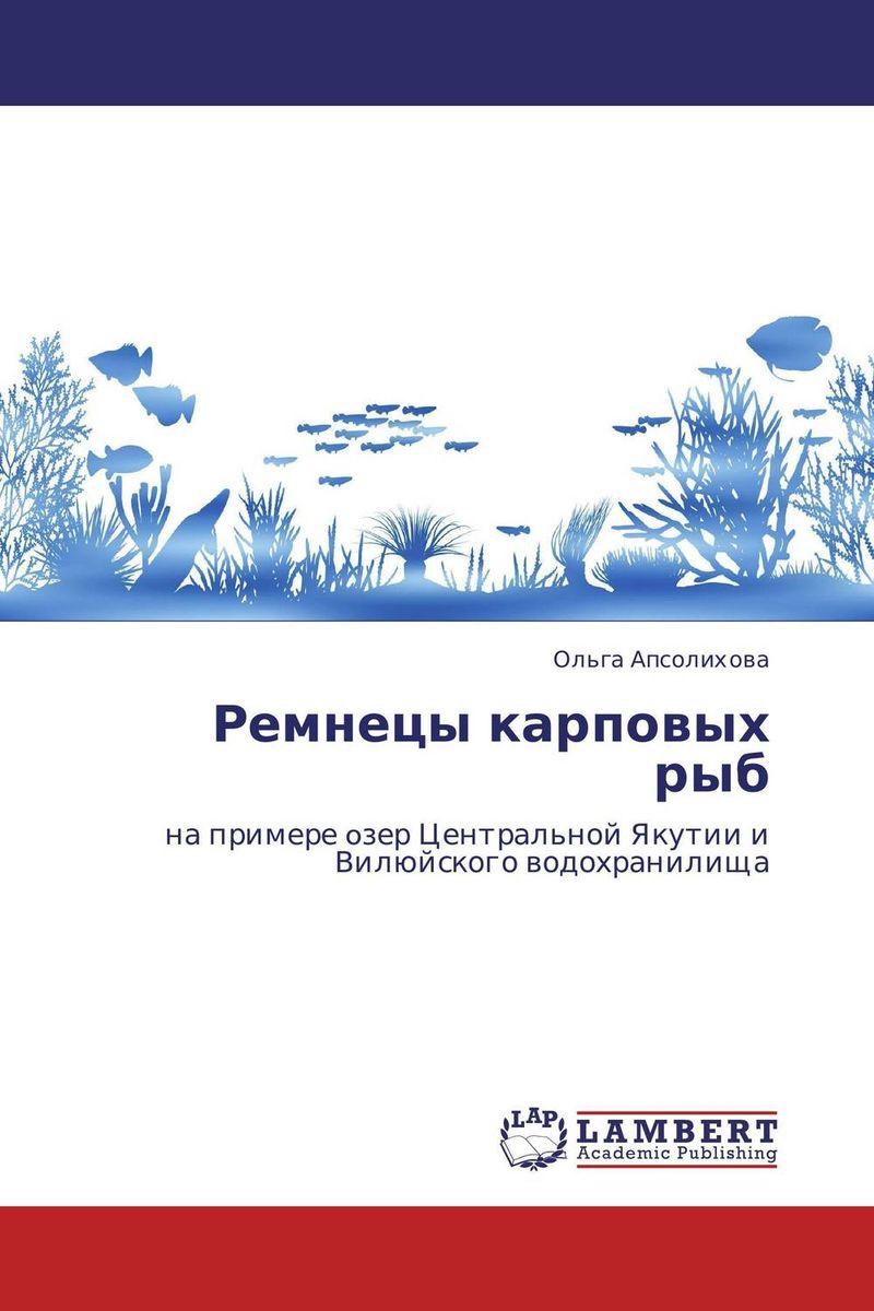 Ремнецы карповых рыб интернет зоомагазин рыб доставка по россии