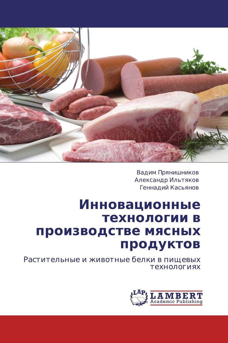 Инновационные технологии в производстве мясных продуктов профлист в г кургане