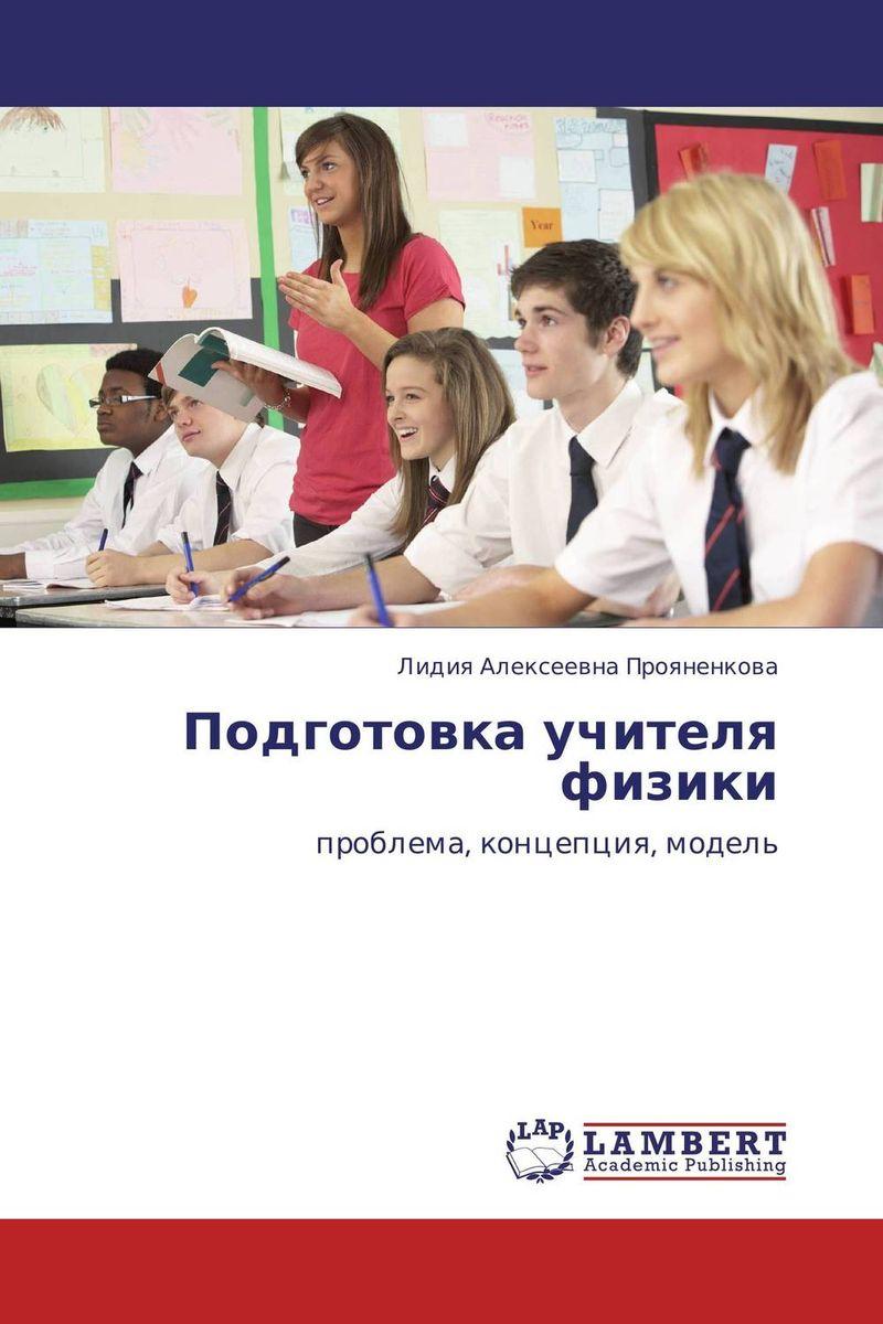 Подготовка учителя физики бражников м а становление методики обучения физики в россии как педагогической науки и практики
