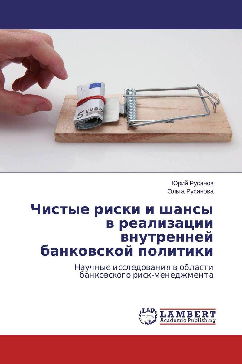 Юрий Русанов und Ольга Русанова