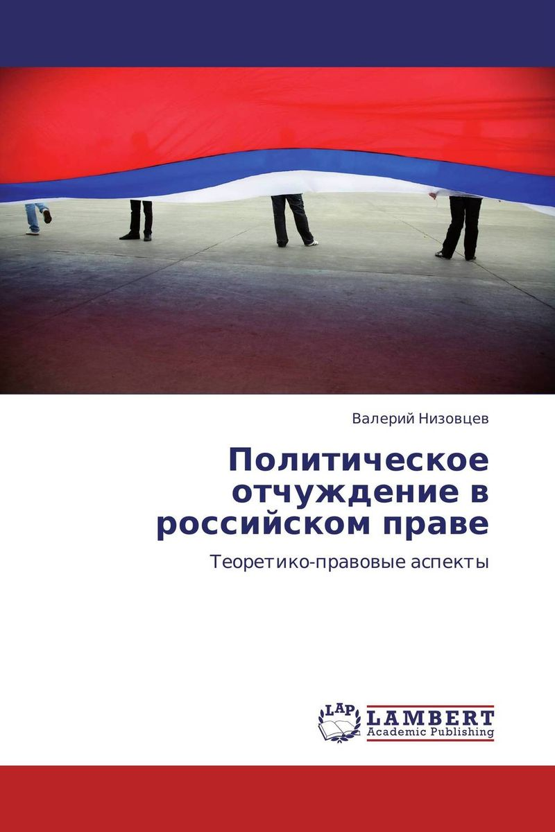 Политическое отчуждение в российском праве сдать права на автопогрузчика в уфе