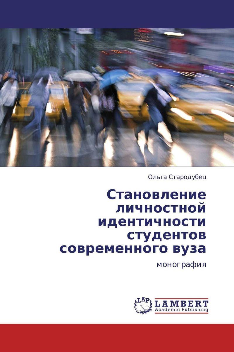 Становление личностной идентичности студентов современного вуза становление личностной идентичности студентов современного вуза