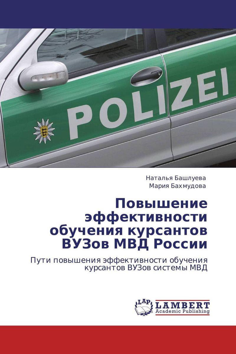 Повышение эффективности обучения курсантов ВУЗов МВД России мвд 1200