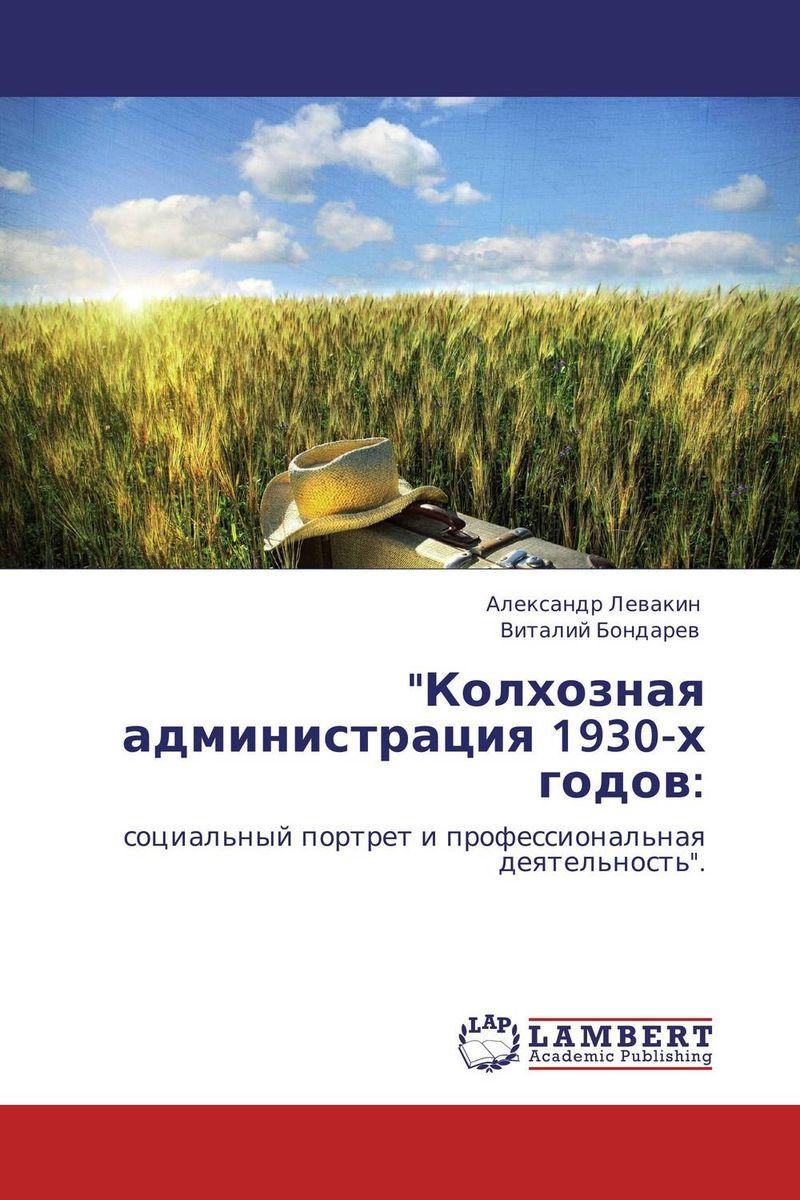 Колхозная администрация 1930-х годов: в бабюх политическая цензура в советской украине в 1920 1930 е гг