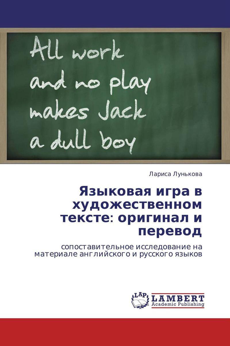 Языковая игра в художественном тексте: оригинал и перевод игра