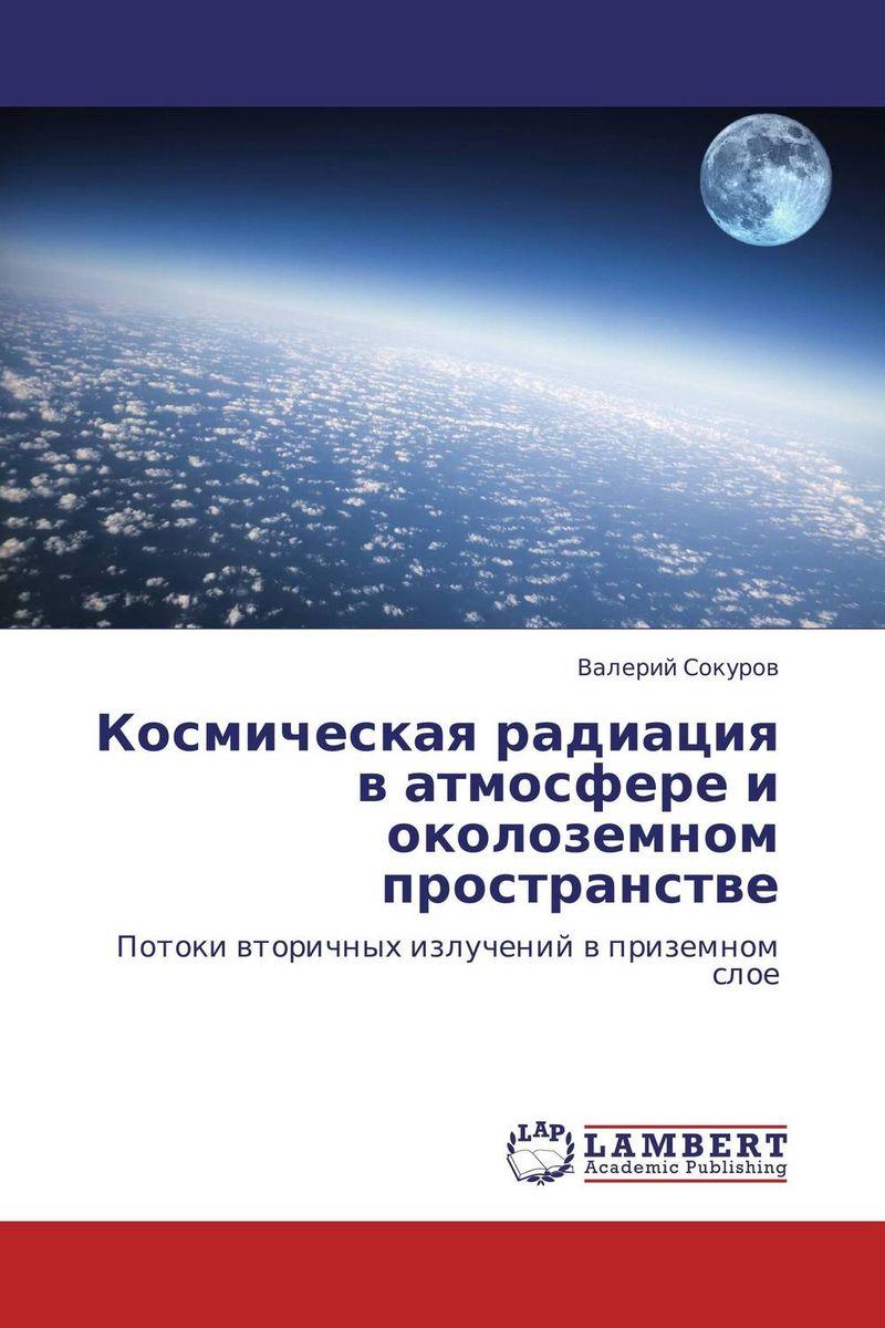 Космическая радиация в атмосфере и околоземном пространстве электроны и позитроны в первичных космических лучах
