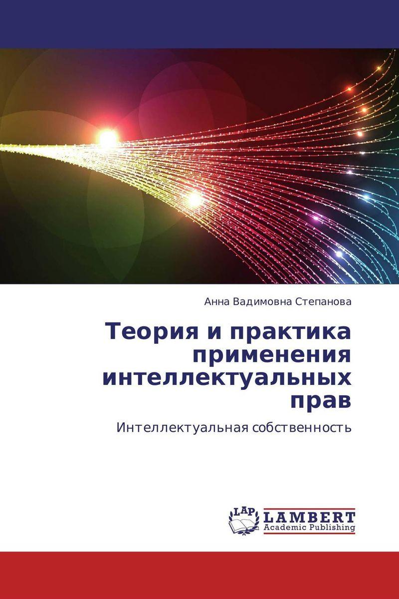 Теория и практика применения интеллектуальных прав защита интеллектуальных авторских прав гражданско правовыми способами