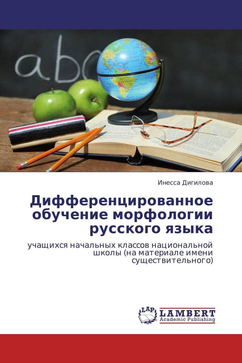 новая модель русского языка телефон игрушка обучения интерактивные игрушки для детей Дифференцированное обучение морфологии русского языка