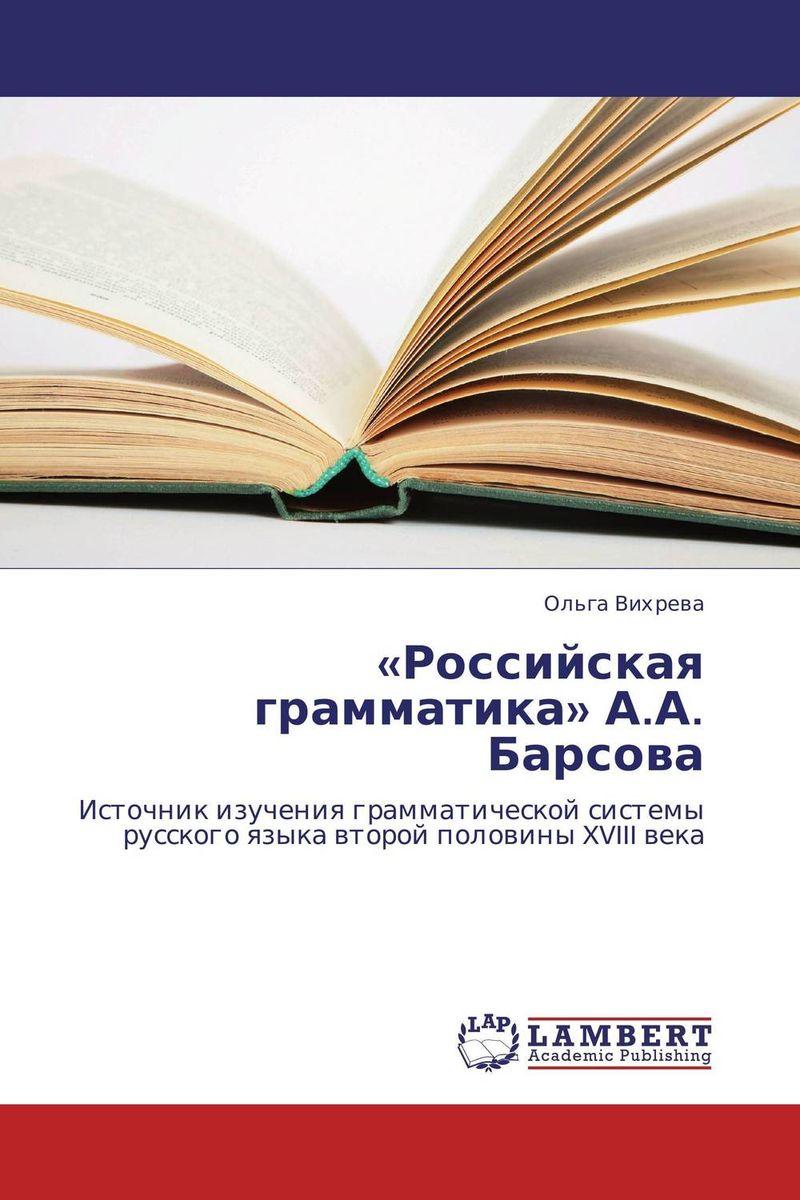 «Российская грамматика» А.А. Барсова в в колесов историческая грамматика русского языка