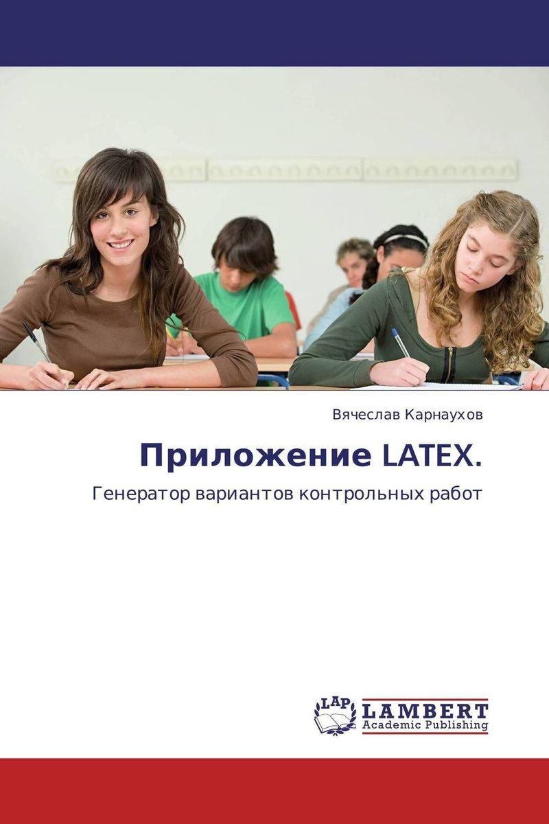 Приложение LATEX. купить генератор для омеги а