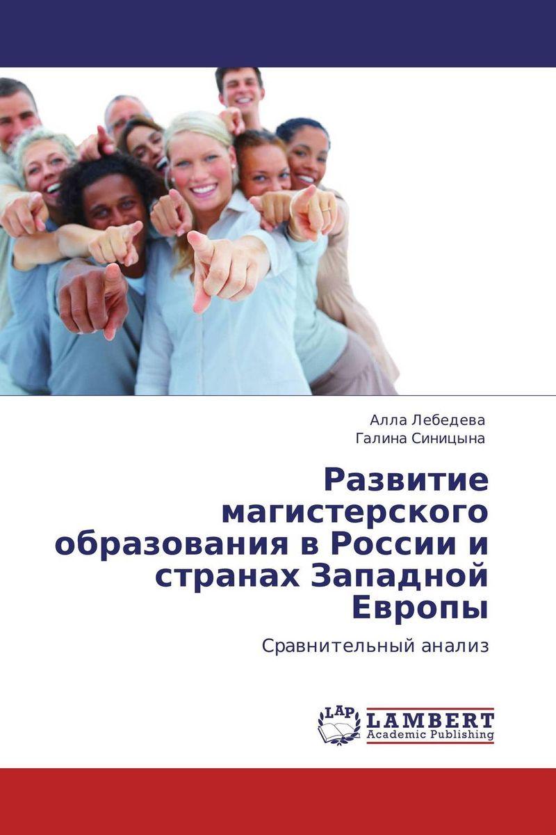 Zakazat.ru: Развитие магистерского образования в России и странах Западной Европы