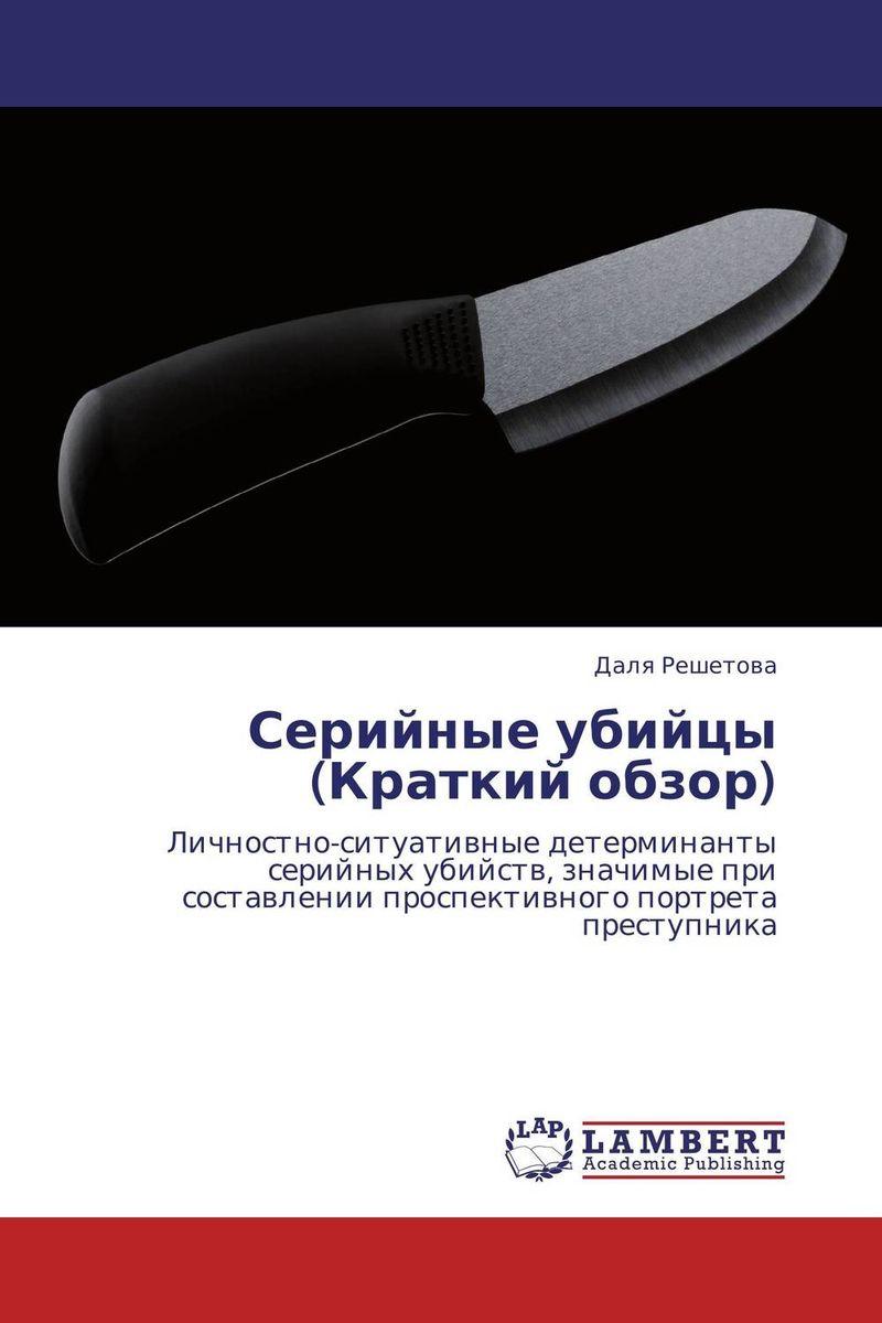 Серийные убийцы (Краткий обзор)