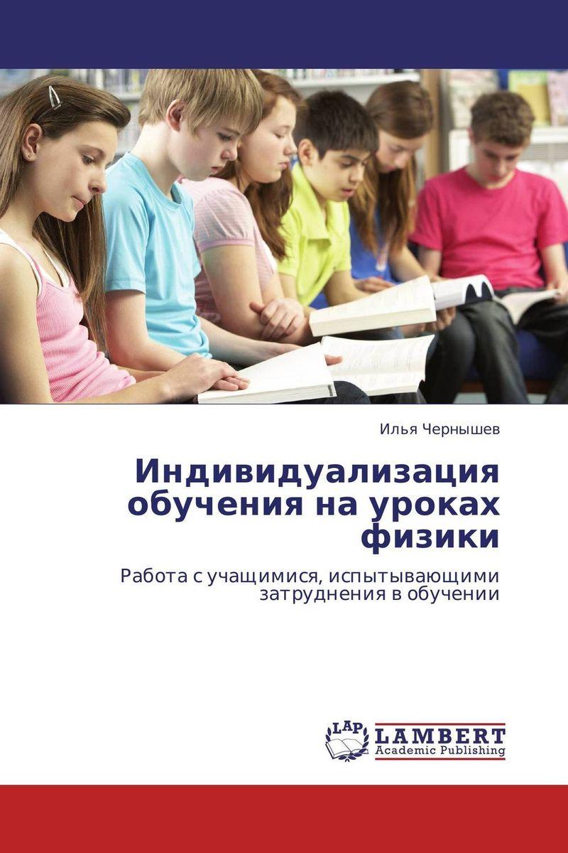 Индивидуализация обучения на уроках физики а в толшин импровизация в обучении актера