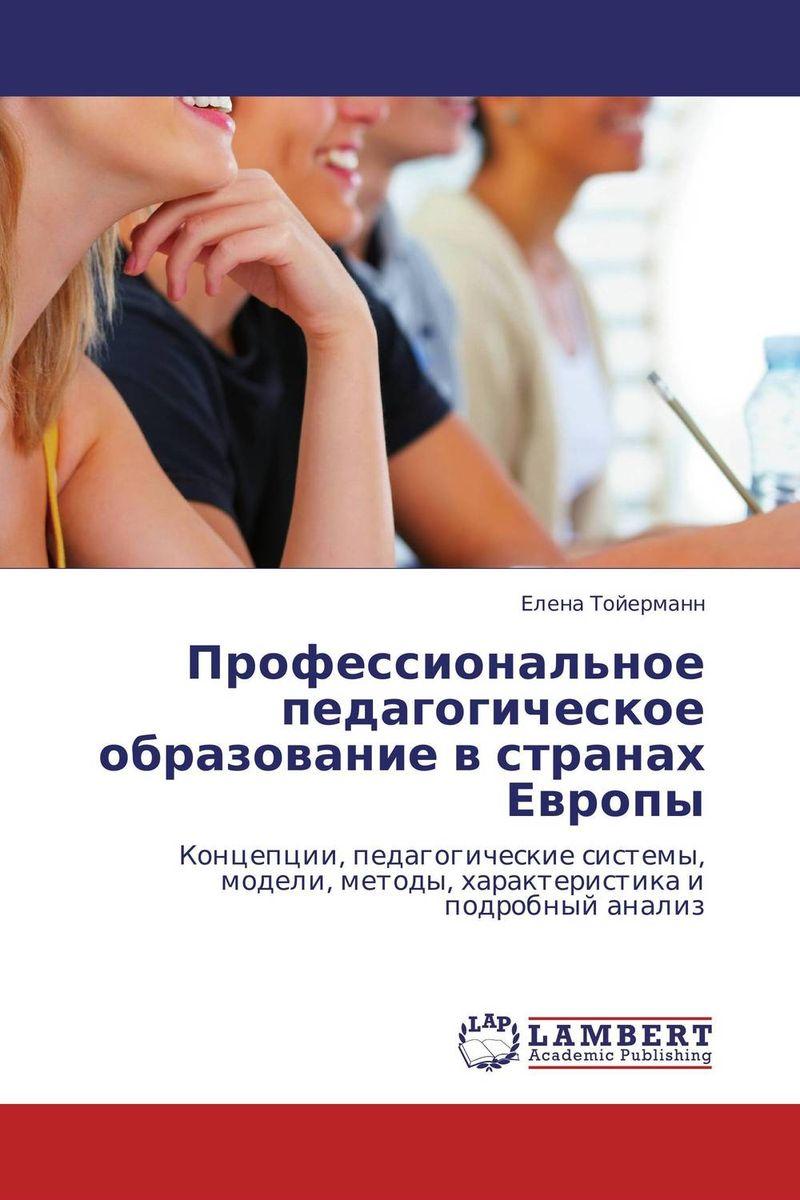 Профессиональное педагогическое образование в странах Европы