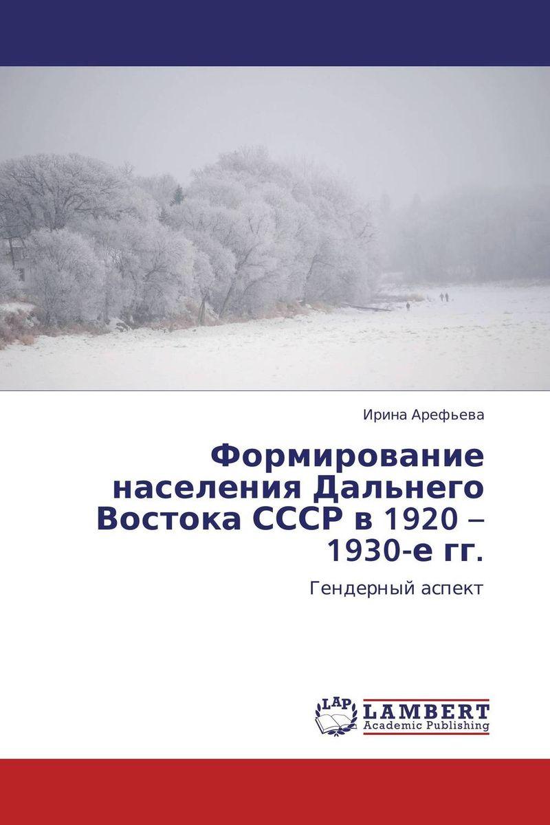 Формирование населения Дальнего Востока СССР в 1920 – 1930-е гг. в бабюх политическая цензура в советской украине в 1920 1930 е гг