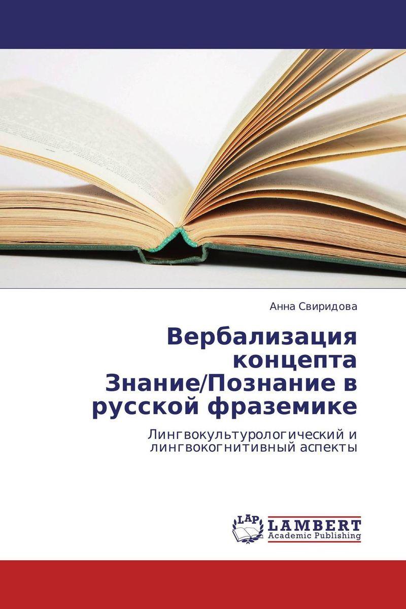 Вербализация концепта Знание/Познание в русской фраземике коровин в опытное познание бога