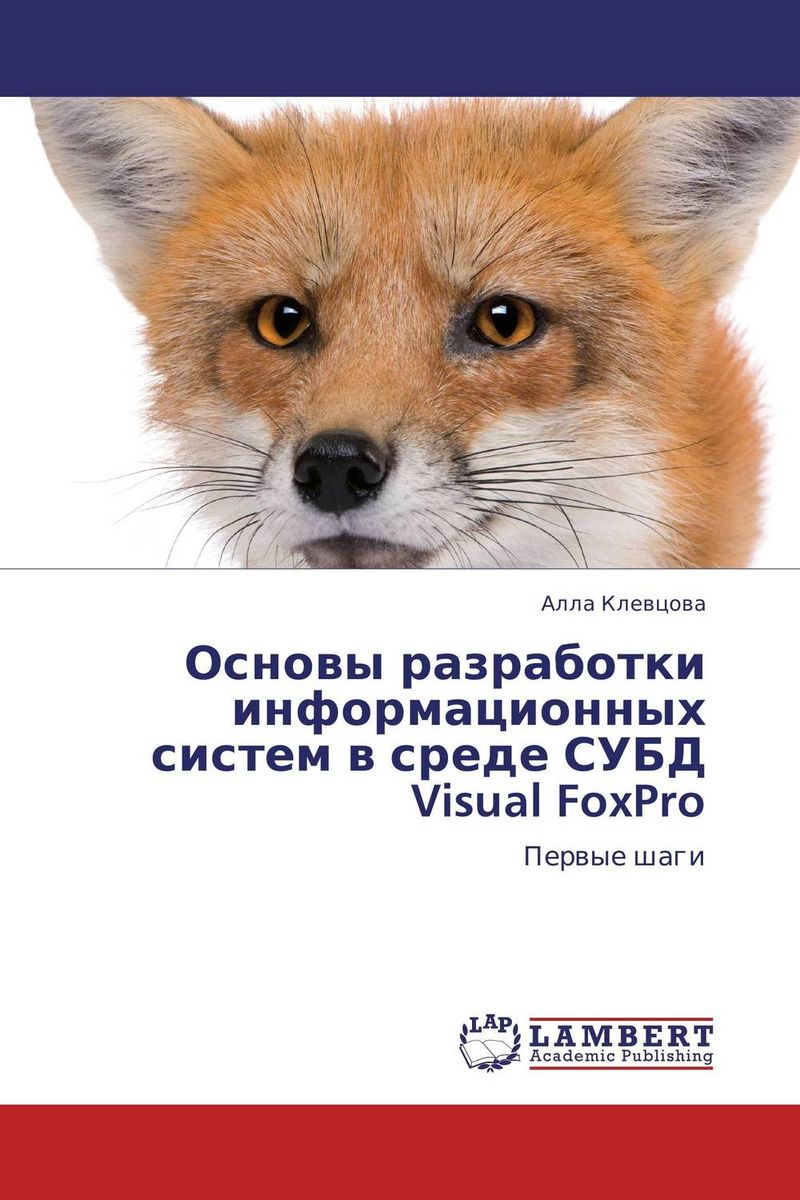 Основы разработки информационных систем в среде СУБД Visual FoxPro основы программирования в среде lazarus