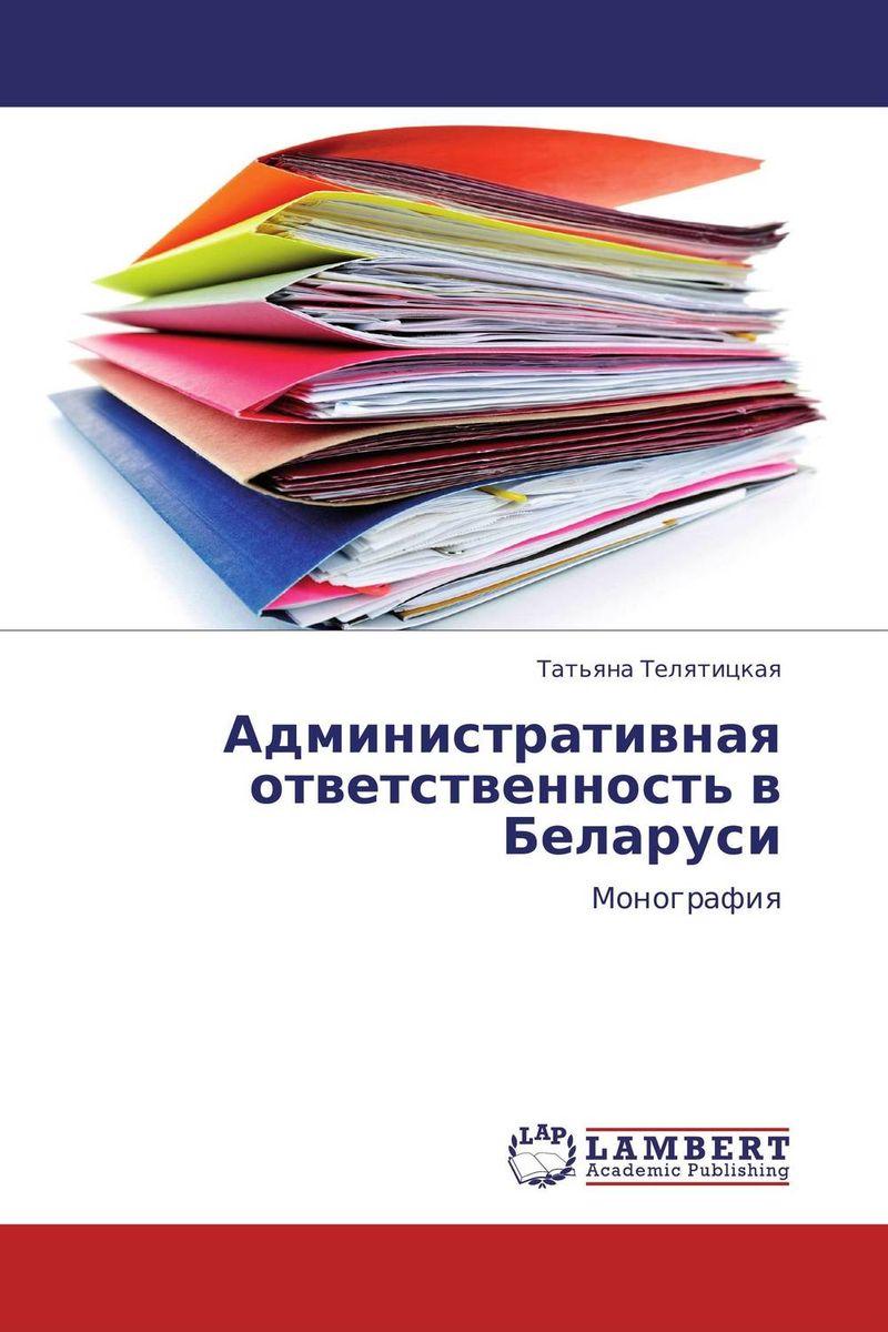 Административная ответственность в Беларуси авто люблин в беларуси купить