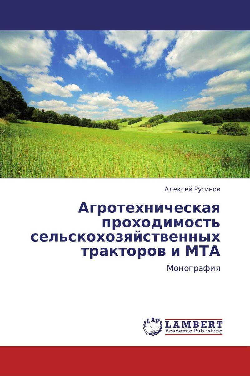 Агротехническая проходимость сельскохозяйственных тракторов и МТА куплю шину для тракторов и сельскохозяйственных машин 265 70р16