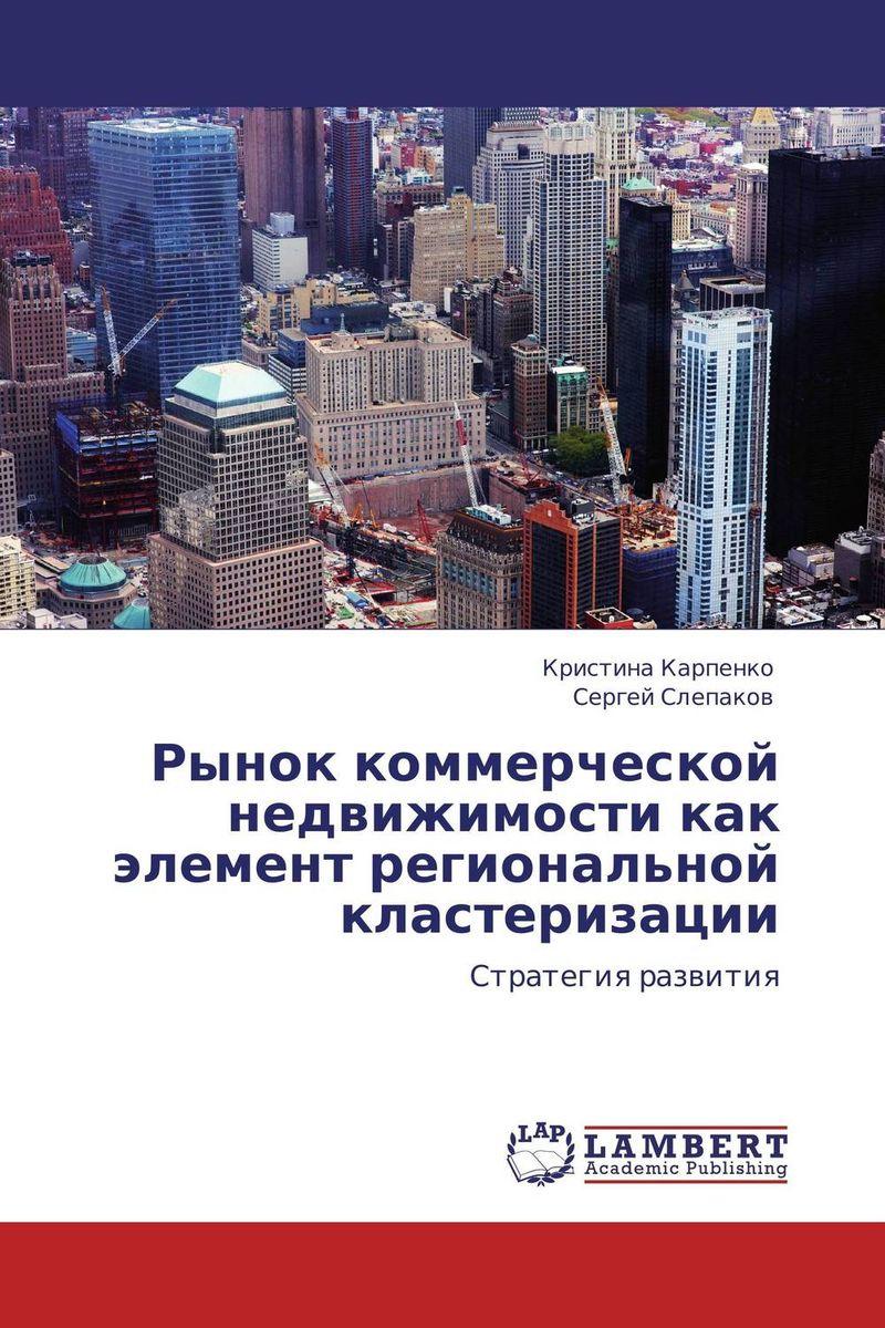 Рынок коммерческой недвижимости как элемент региональной кластеризации