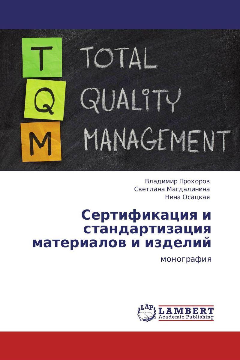 Сертификация и стандартизация материалов и изделий комлев и ковыль