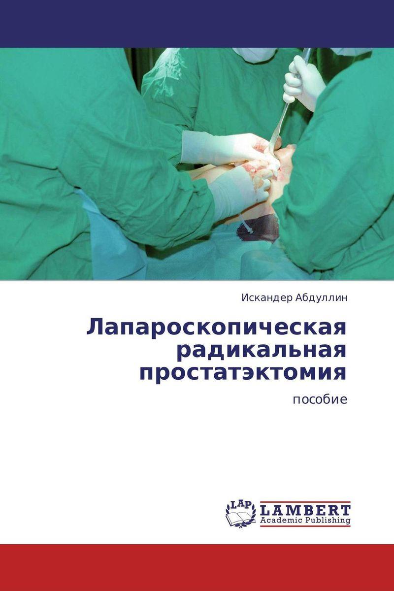 Лапароскопическая радикальная простатэктомия