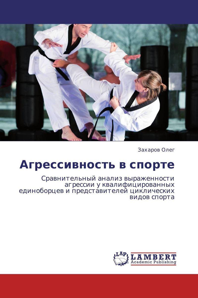 Агрессивность в спорте легкая атлетика справочник
