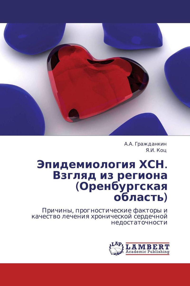 Эпидемиология ХСН. Взгляд из региона (Оренбургская область) купить в москве хсн одежда