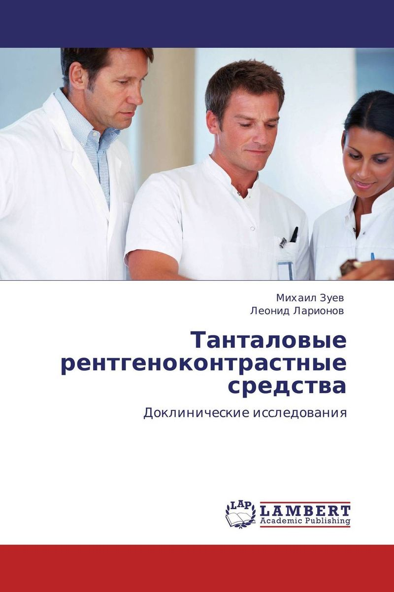 Танталовые рентгеноконтрастные средства