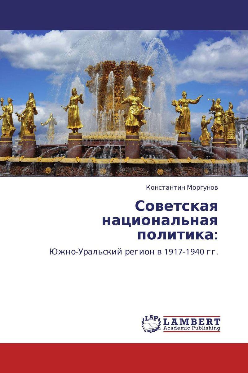 Советская национальная политика: