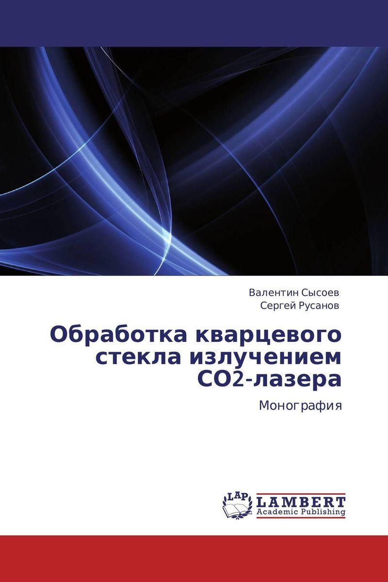 Обработка кварцевого стекла излучением СО2-лазера