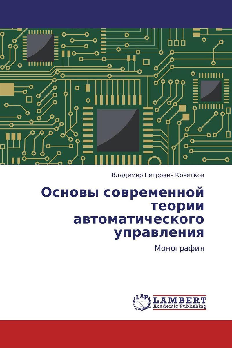 Основы современной теории автоматического управления